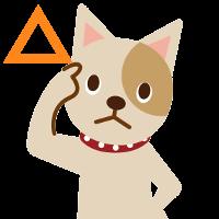 犬のしつけクイズ