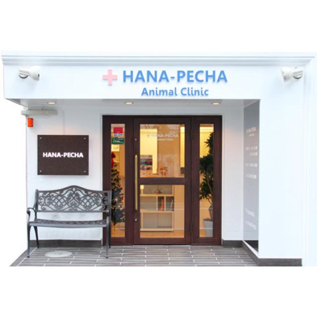 HANA-PECHA Animal Clinic