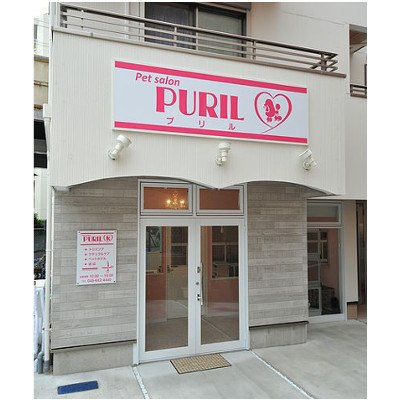 Pet salon PURIL