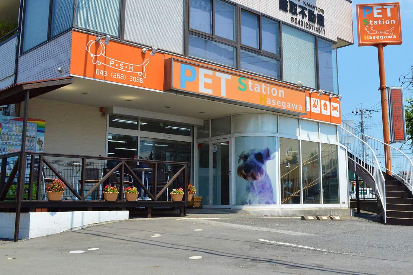 ペットステーション ハセガワ