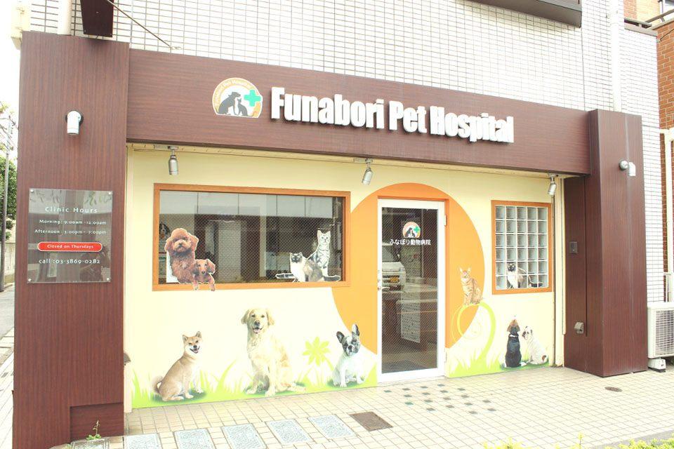 ふなぼり動物病院