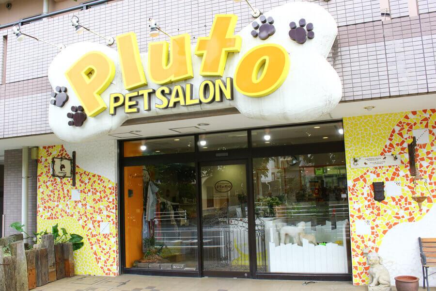 ペットサロン プルート 松戸店