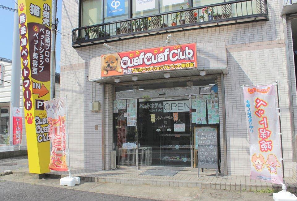 Ouaf Ouaf Club(わふわふくらぶ)