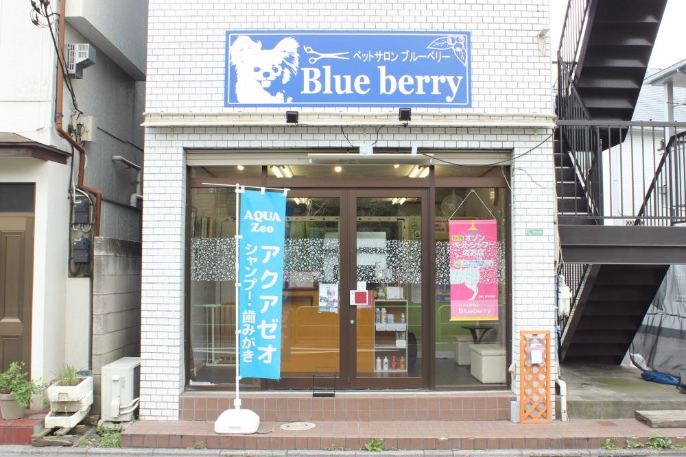 ペットサロン Blueberry(ブルーベリー)