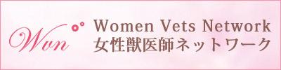 女性獣医師ネットワーク