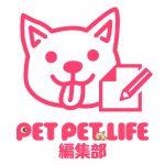 petpetlife編集部