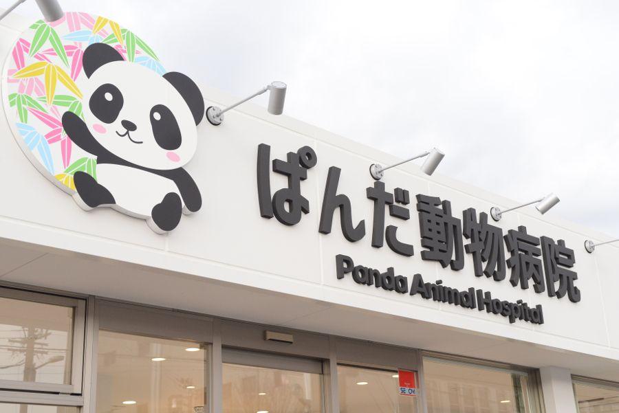 ぱんだ動物病院外観写真