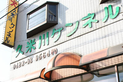 久米川ケンネル 本店
