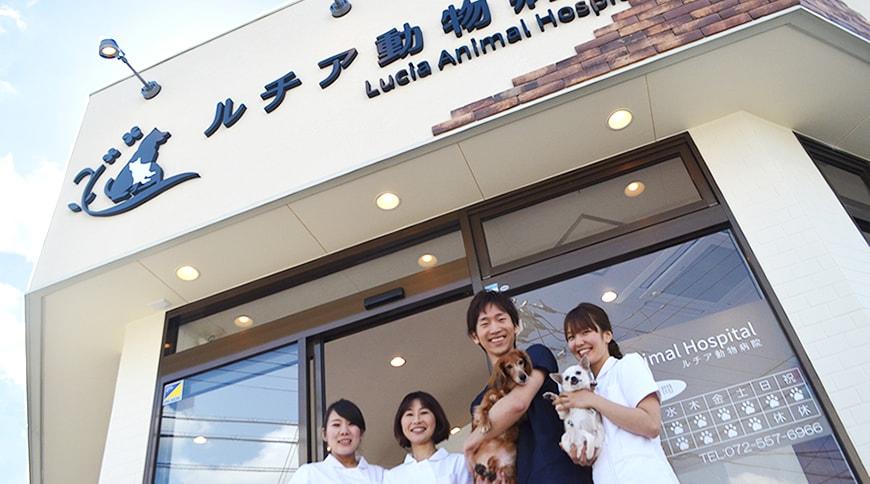 ルチア動物病院 スタッフ写真