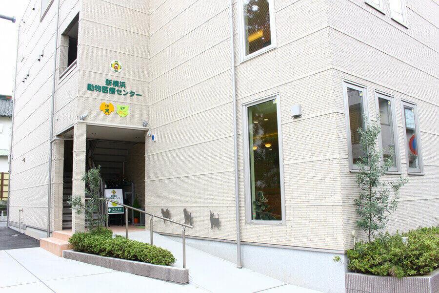 新横浜動物医療センターの外観