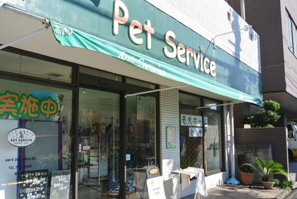 ペットサービス昭和店の外観