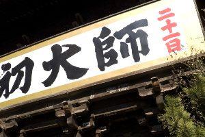 足立区で写真撮影!人気トリミングサロン【2選】