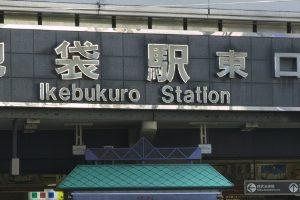豊島区でクレジットカードOKの動物病院【3選】