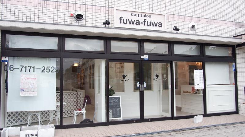 DogSalon fuwa-fuwa外観写真