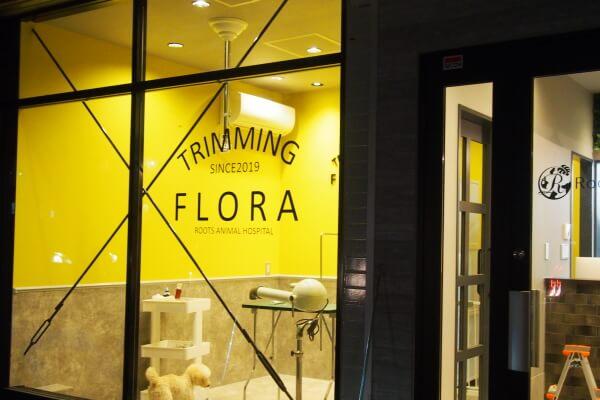 トリミングサロン FLORA