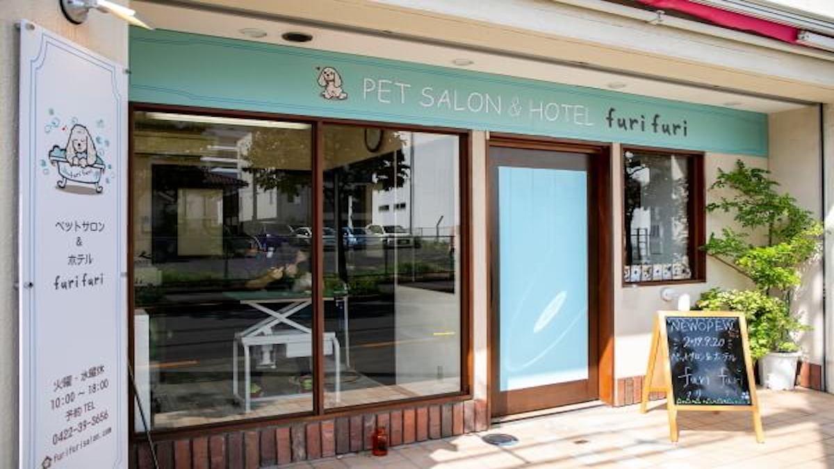 ペットサロン&ホテル furifuri