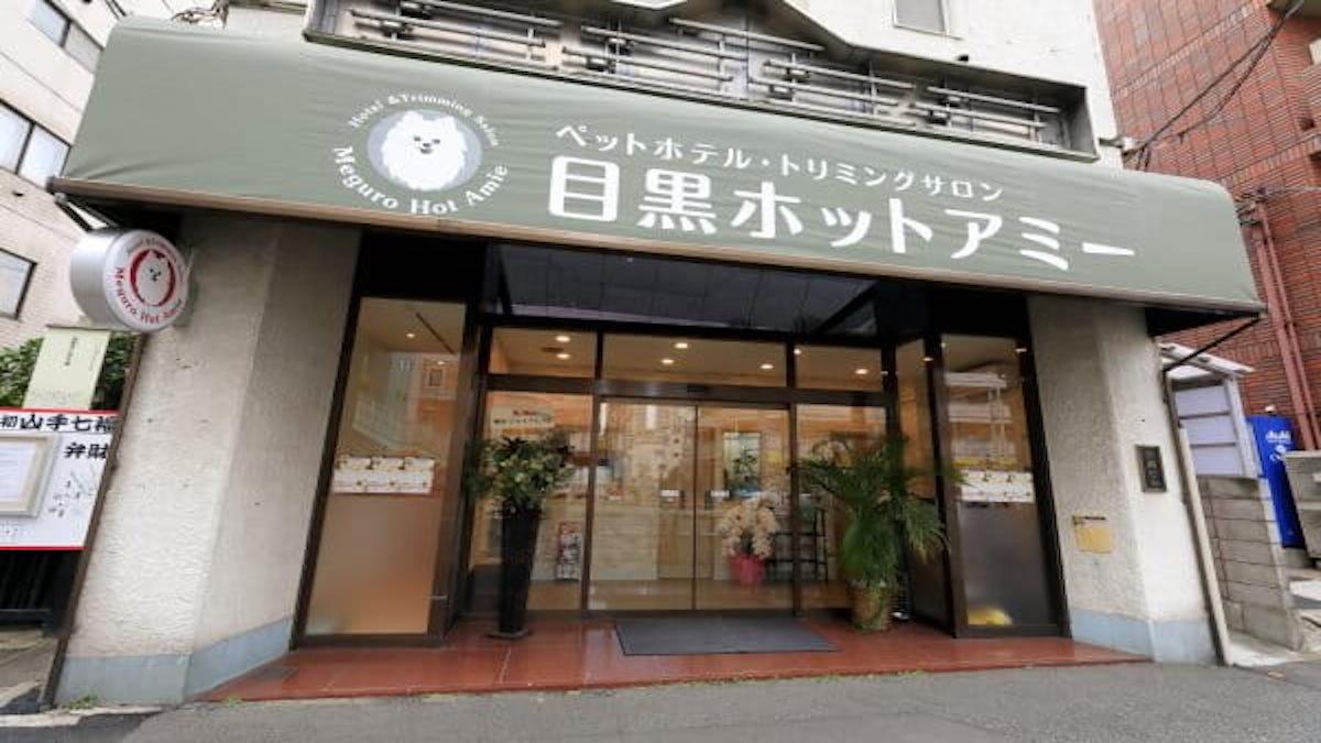 目黒ホットアミー(ホテル)