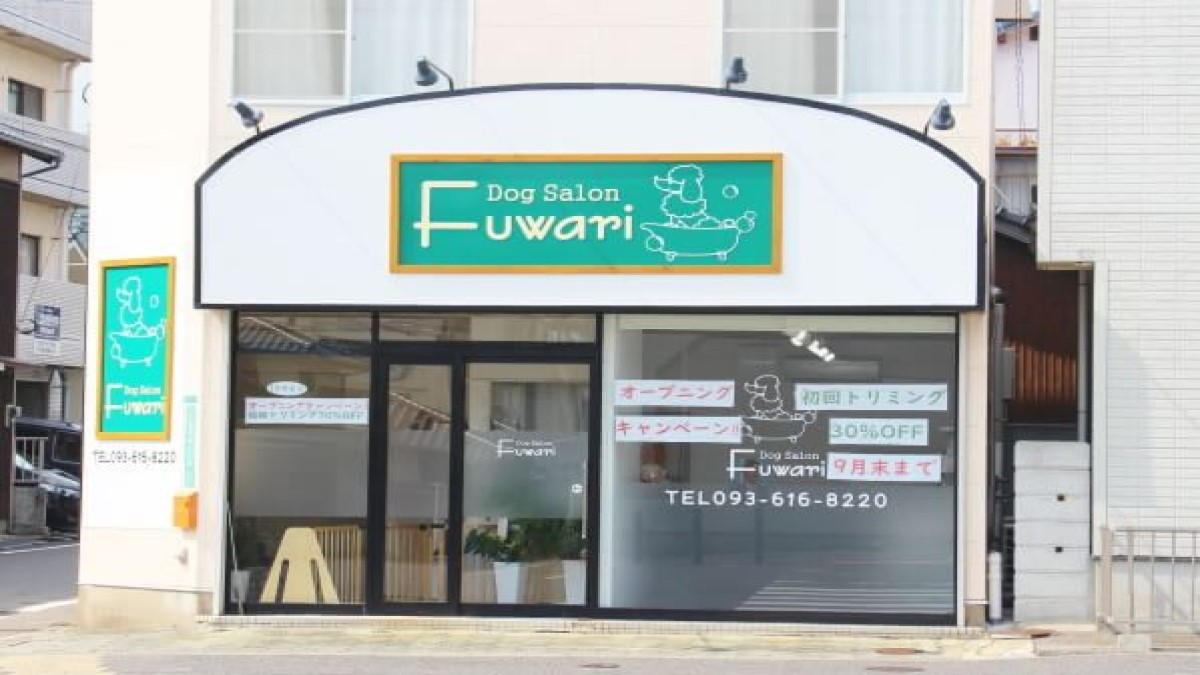 Dog Salon Fuwari