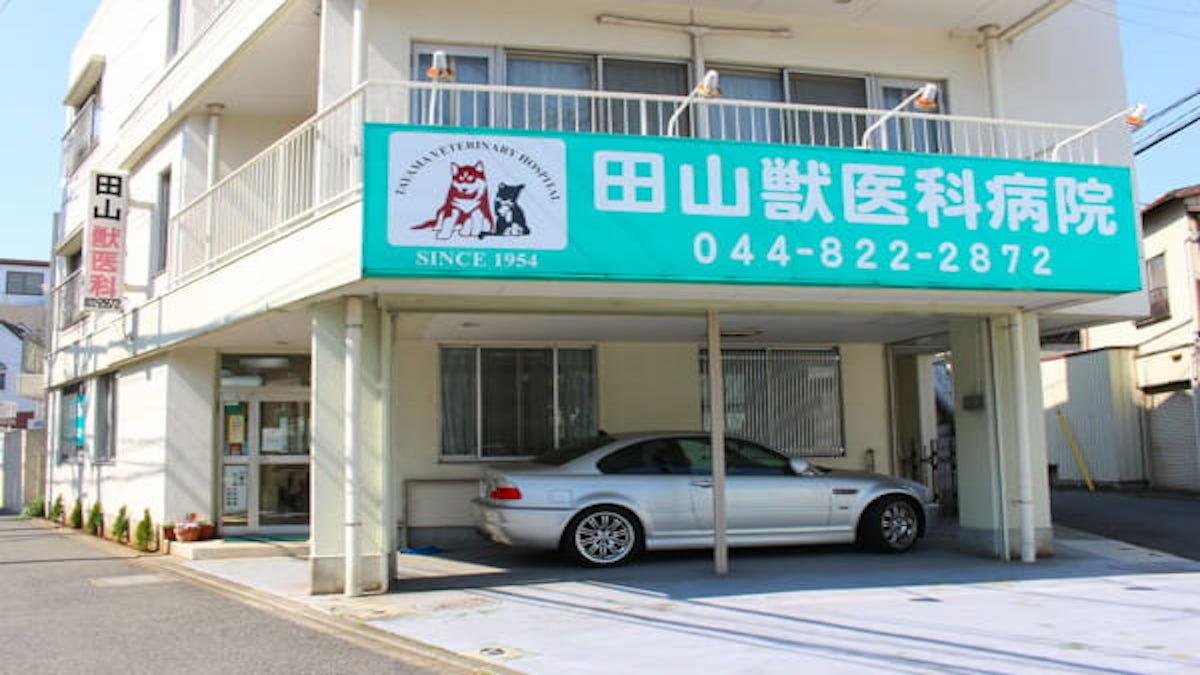 田山獣医科病院(トリミング)
