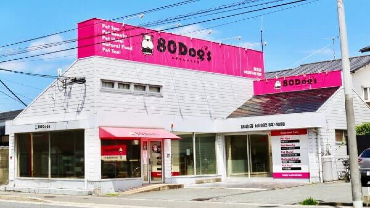 80Dog's 飯倉店