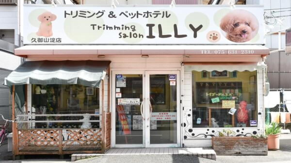 トリミングサロンILLY 久御山淀店