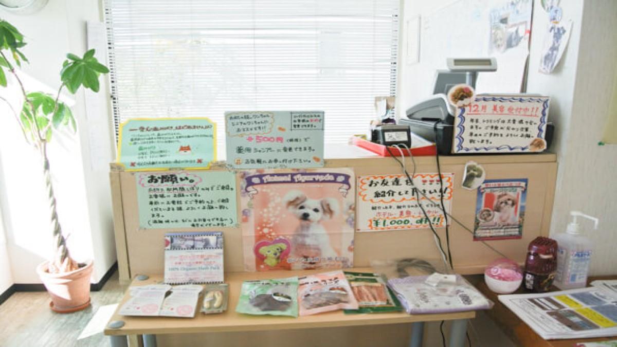 ペットサービス昭和店