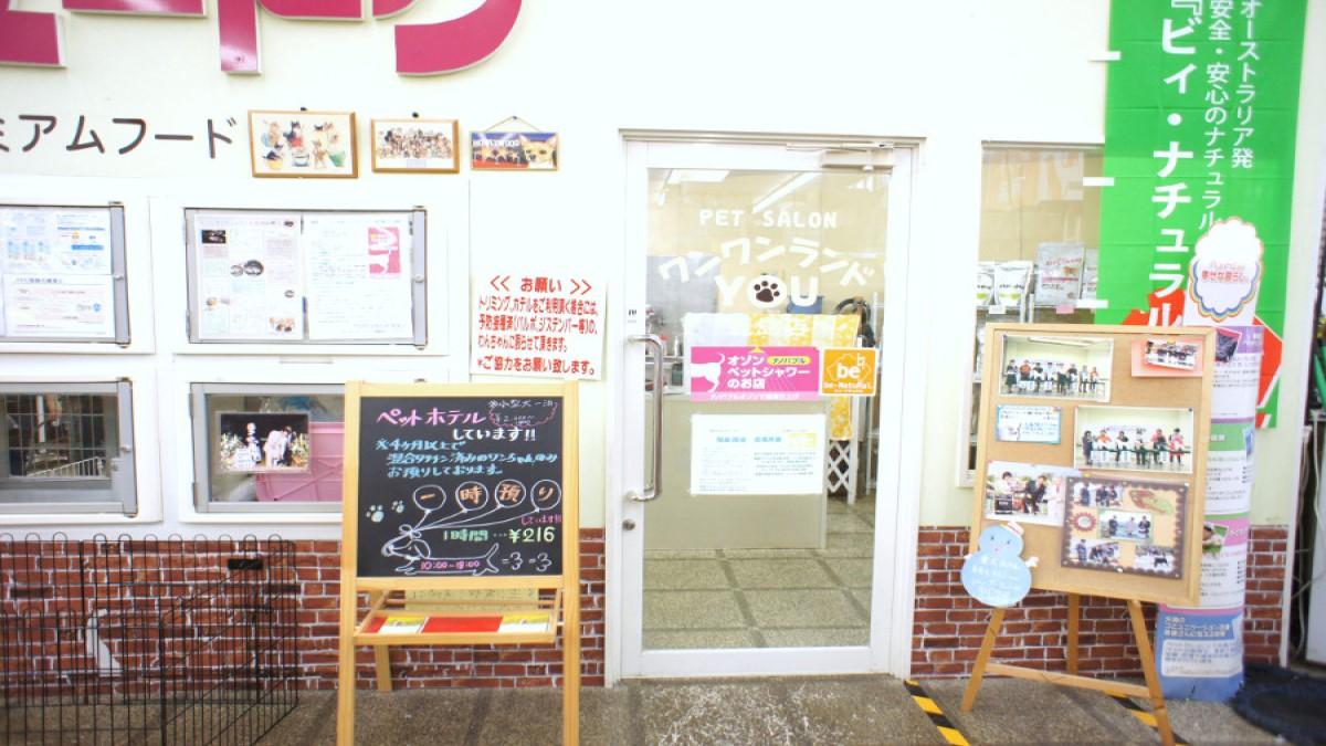 ペットサロン ワンワンランドYOU 鹿島店
