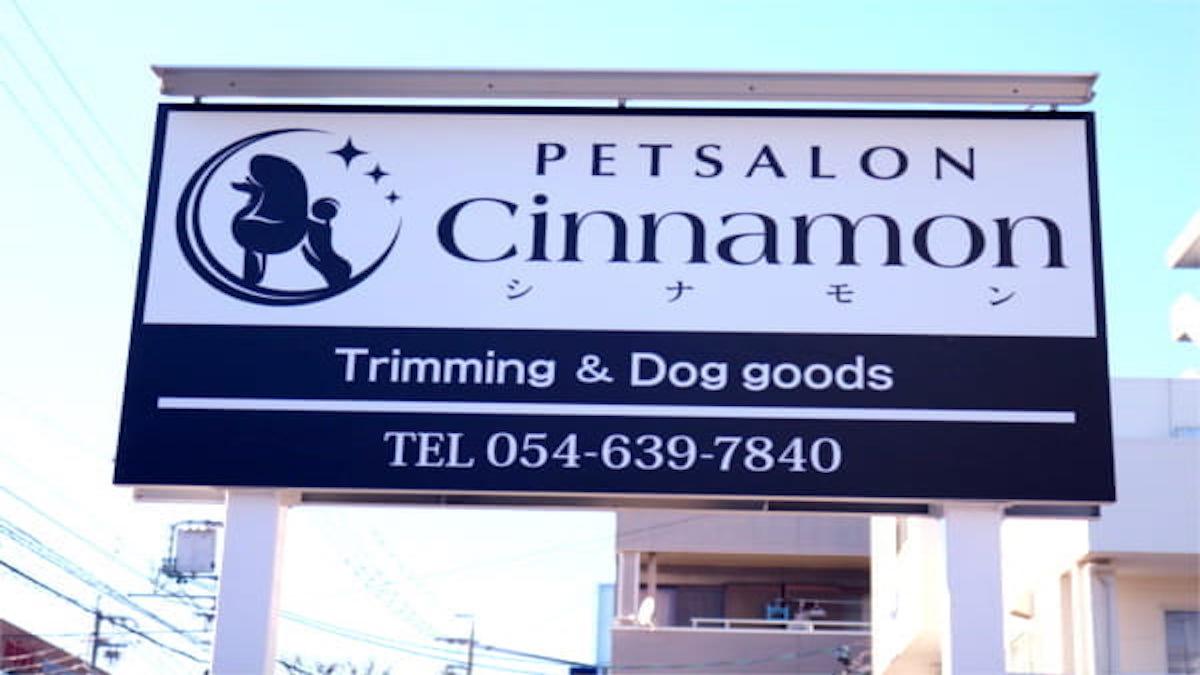 ペットサロン Cinnamon