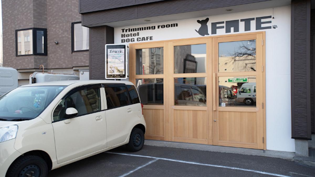 トリミングルーム FATE 大谷地店