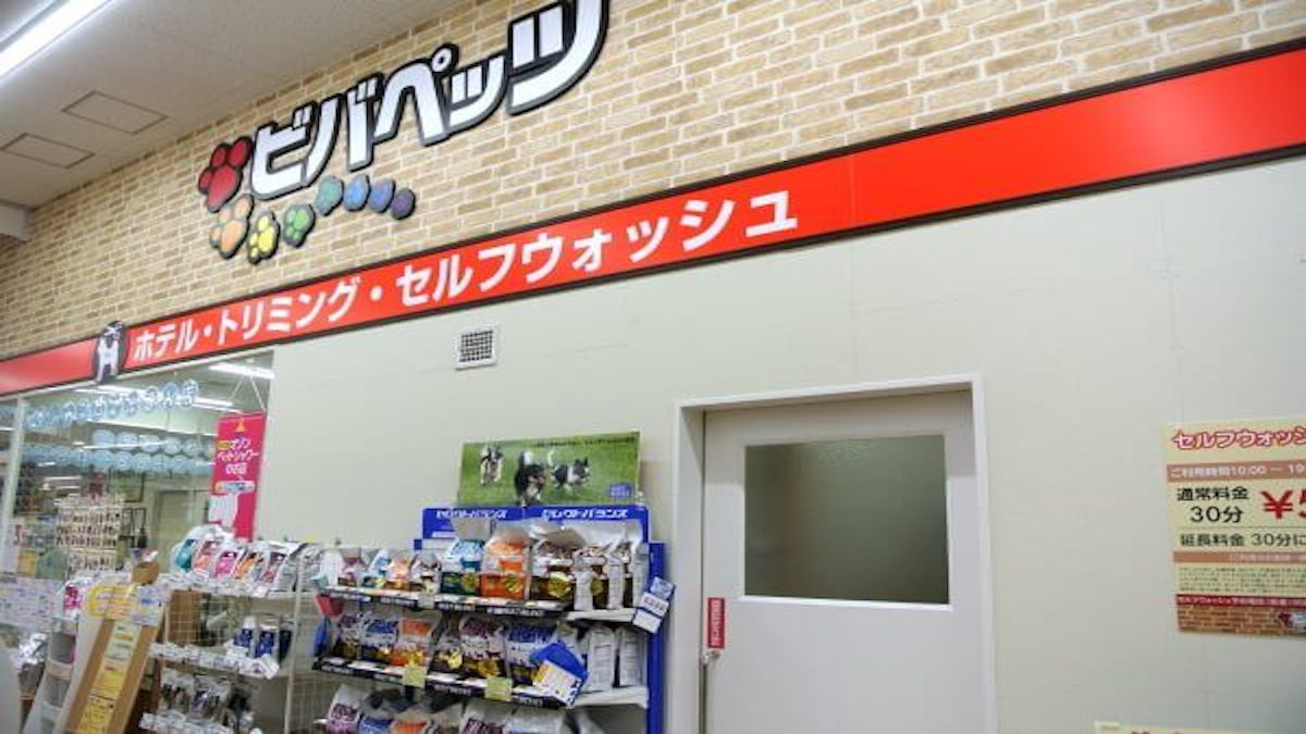 ペッツグランデ 大垣店