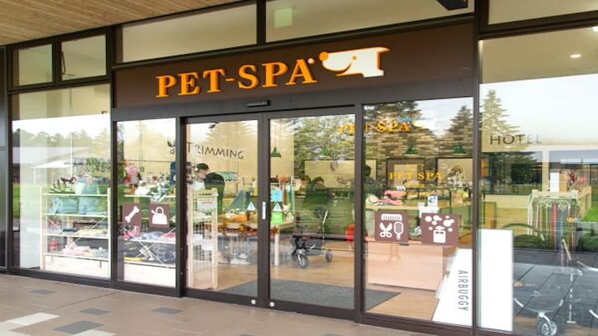 PET-SPA 軽井沢店
