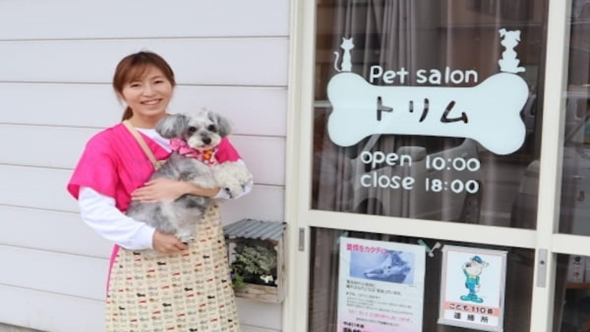 Pet salon トリム