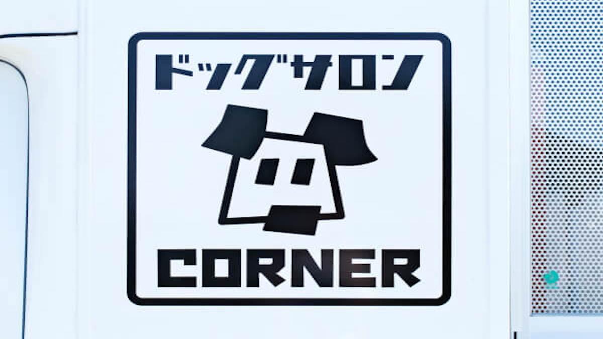 ドッグサロン CORNER(出張専門)