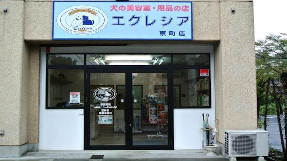 エクレシア 京町店