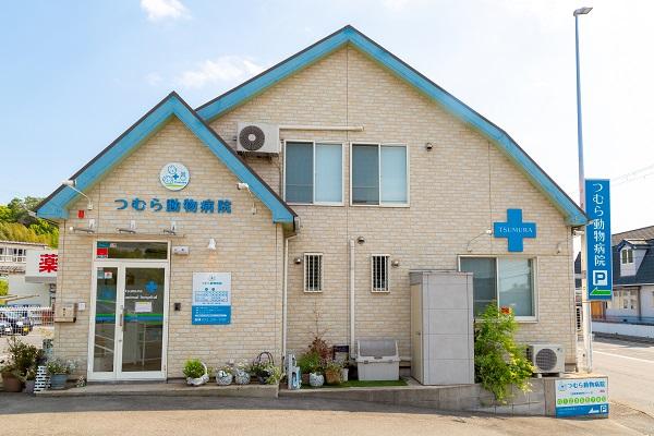 つむら動物病院