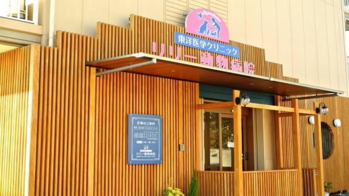 リリー動物病院・東洋医学クリニック