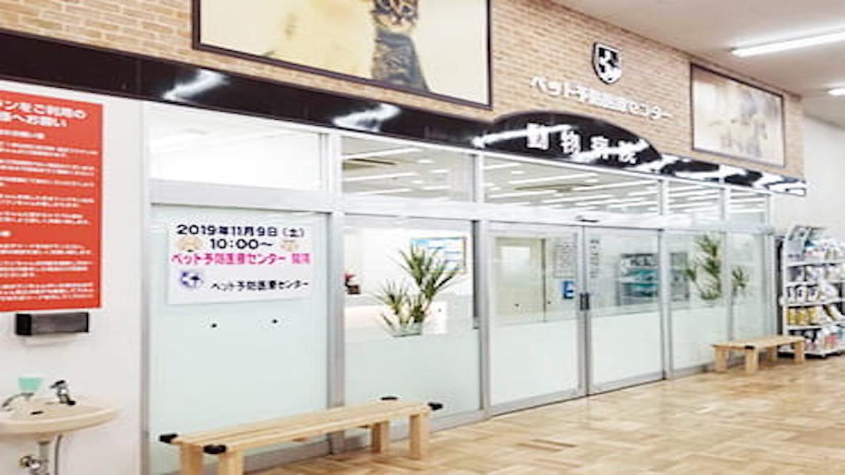 ペット予防医療センター スーパービバホーム三郷総合病院
