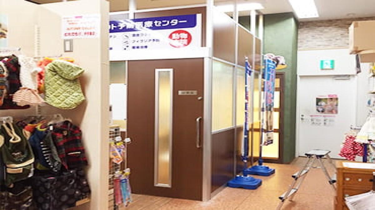 ペット予防医療センター フレスポ小田原診療所