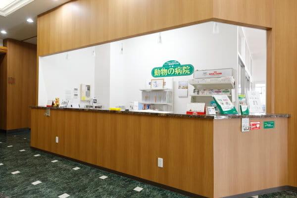 学校法人佐山学園 アジア動物専門学校系列 動物の病院