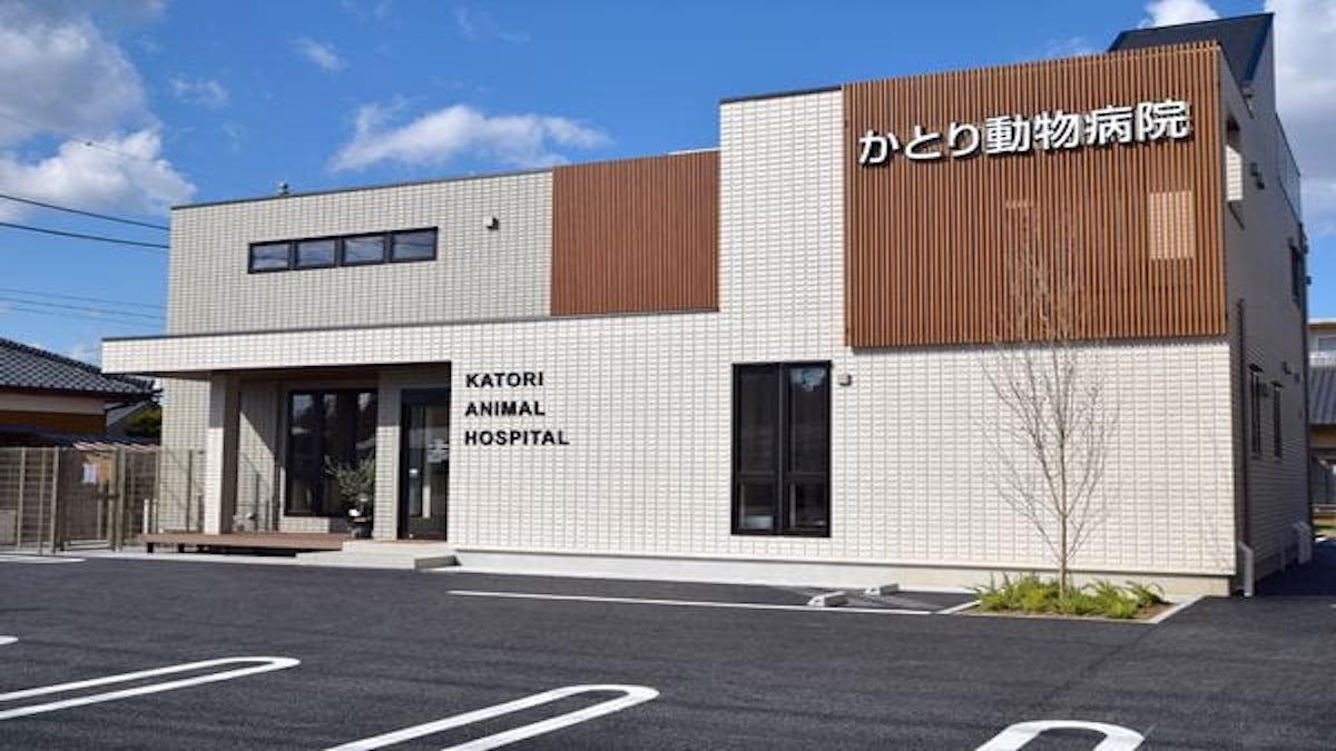かとり動物病院