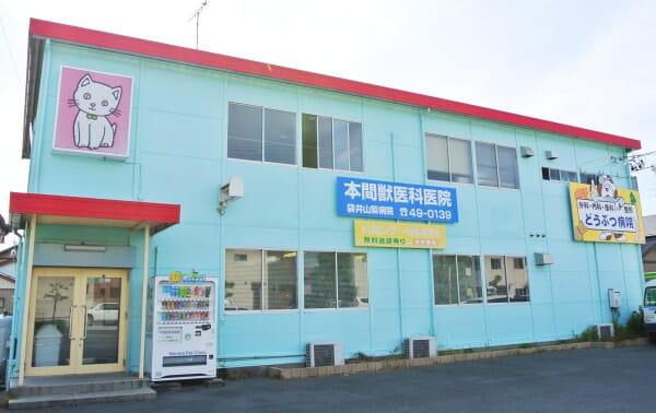 本間獣医科医院 袋井山梨病院