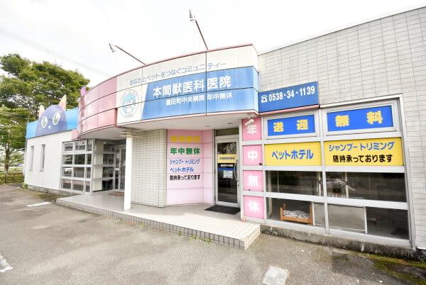 本間獣医科医院 豊田町中央病院