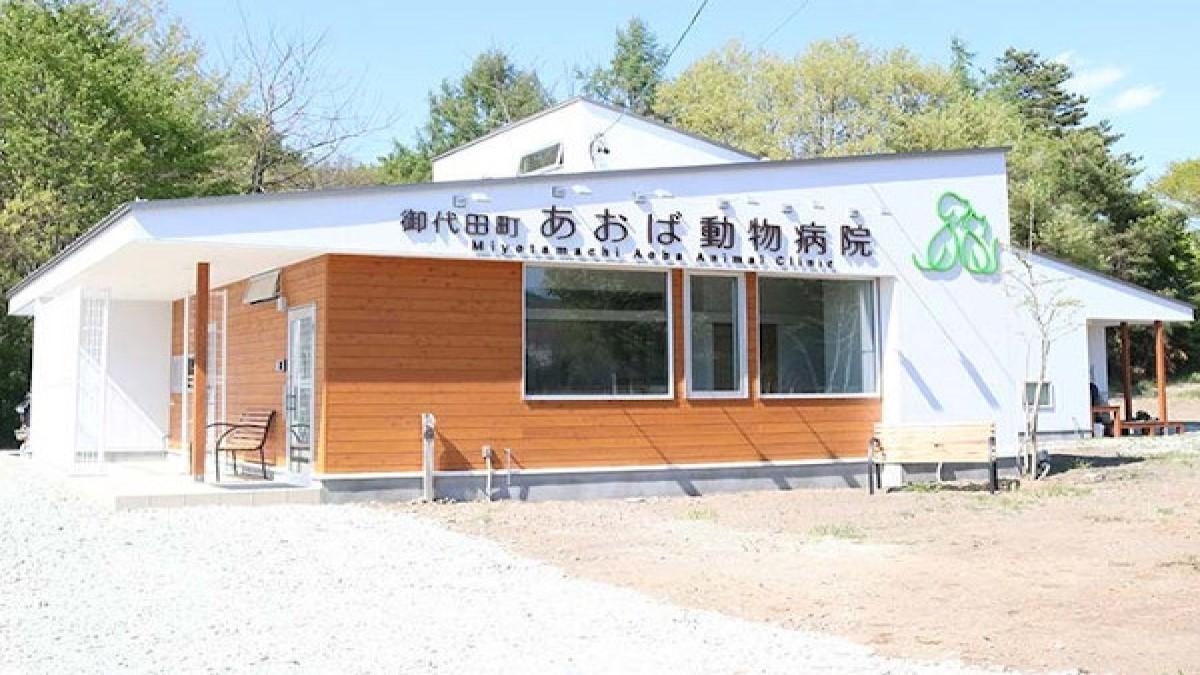 御代田町あおば動物病院(ホテル)