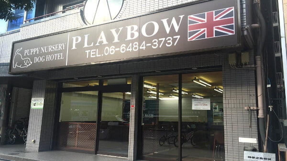 PLAYBOW 松屋町店