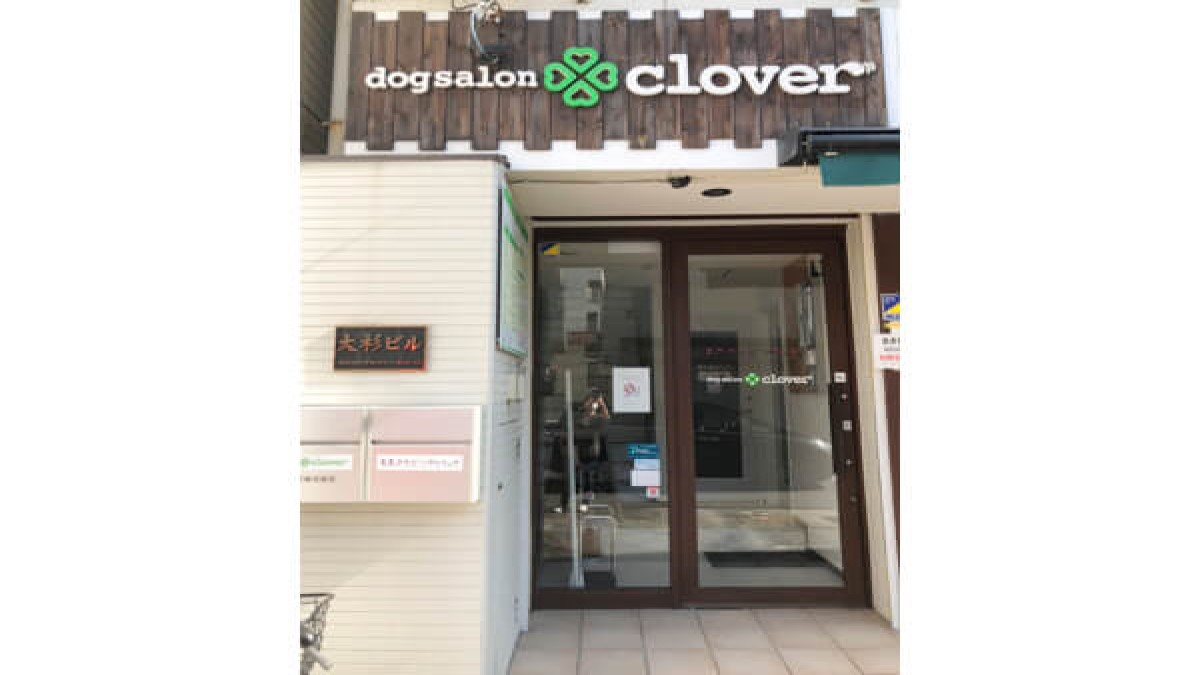 dog salon clover(ホテル)