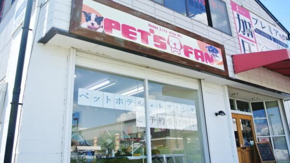 PET'S FAN(ホテル)