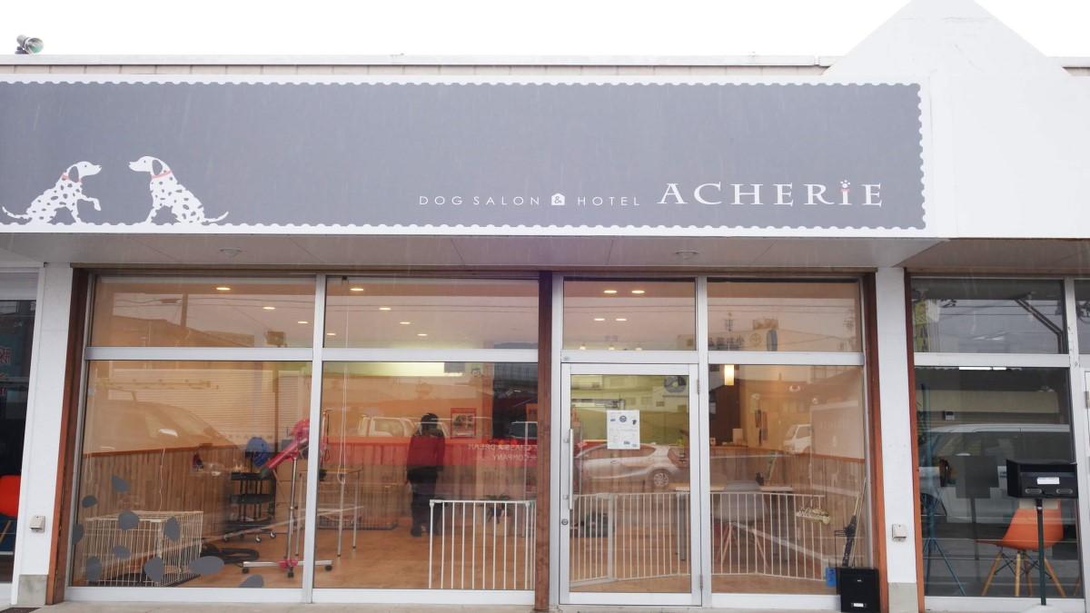 ACHERIE(ホテル)