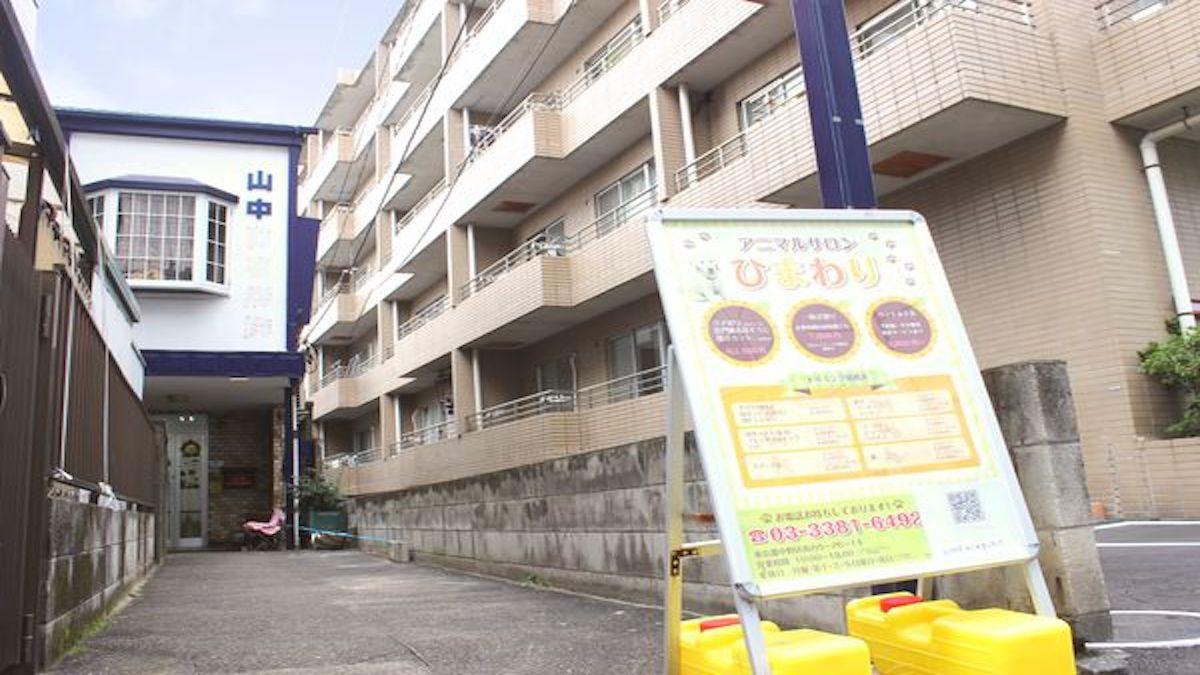 アニマルサロン ひまわり(ホテル)