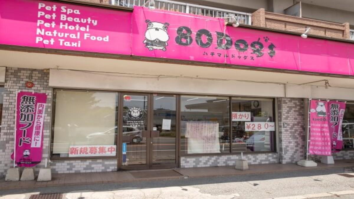 80Dog's 粕屋東店(ホテル)