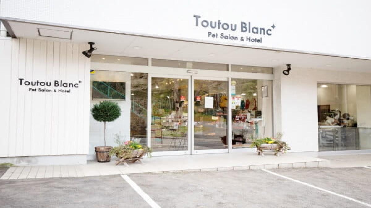 Pet Salon Toutou Blanc(ホテル)